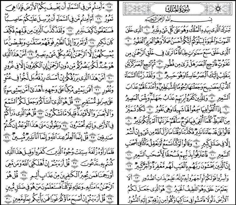 اذكر كل اخواني وخواتي بقراءة سورة الملك قبل النوم Quran Verses Quran Quotes Inspirational Quran Quotes