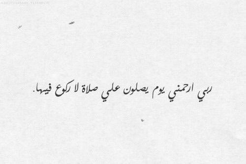 يا الله حقق امنيتي Islamic Quotes Quran Quran Quotes Islamic Quotes