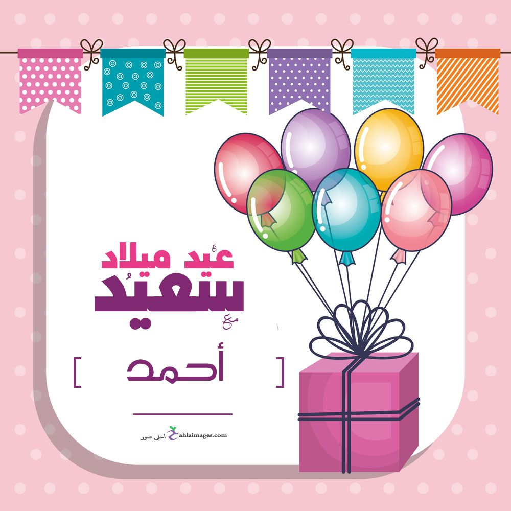 عيد ميلاد سعيد حبيبتي مسجات