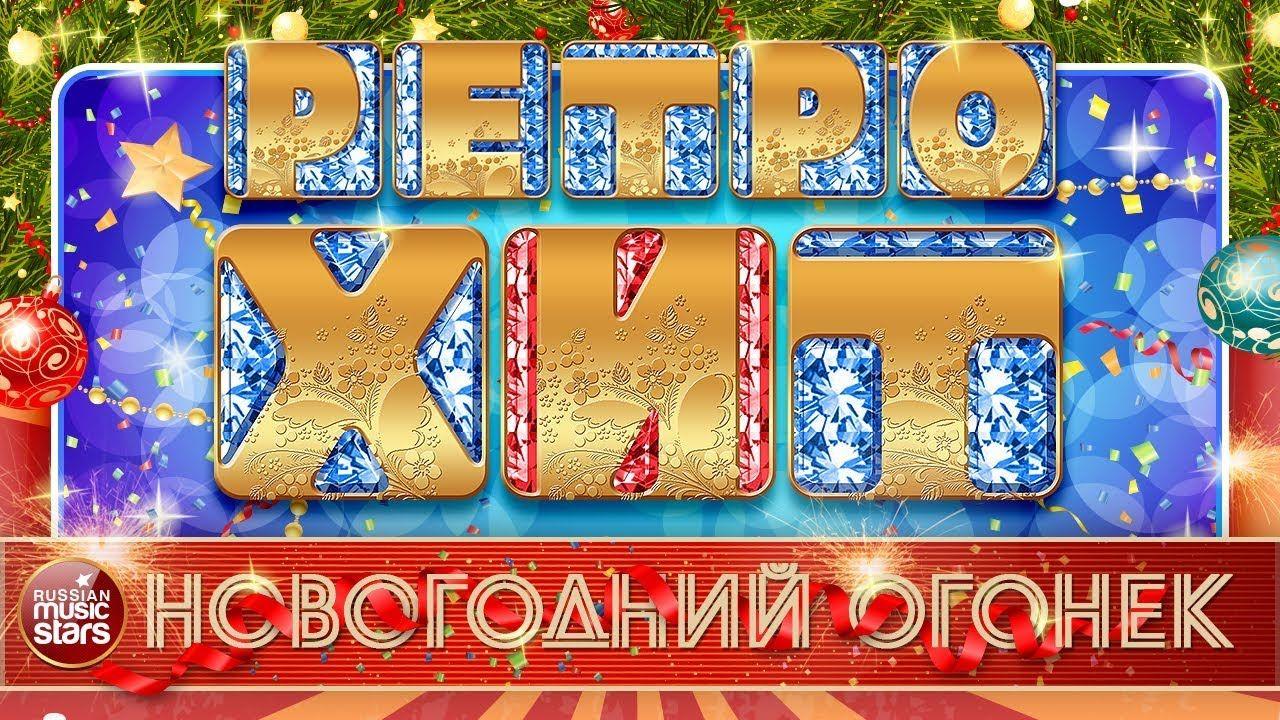 НОВОГОДНИЙ ОГОНЕК ЛЕГЕНДАРНЫЕ ПЕСНИ 70-80х ЗОЛОТЫЕ ХИТЫ ...
