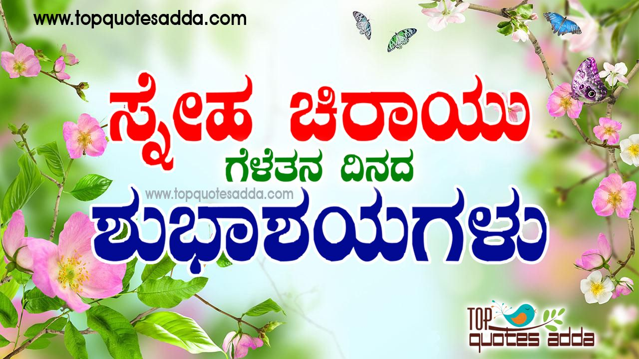 Here Is Nice Happy Friendship Day Kannada Quotes For To Share Happy