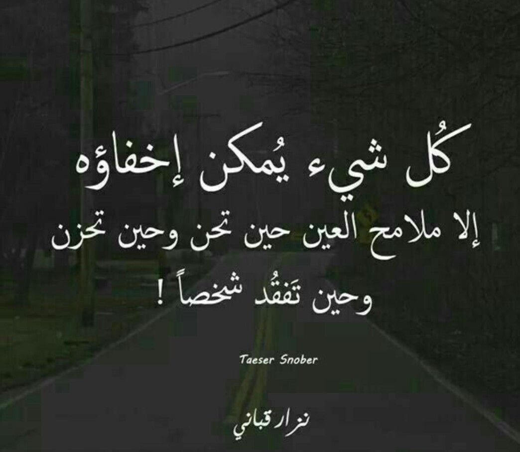 Pin By Arij Amira On Lam Arabic Quotes Words Quotes Funny Arabic Quotes