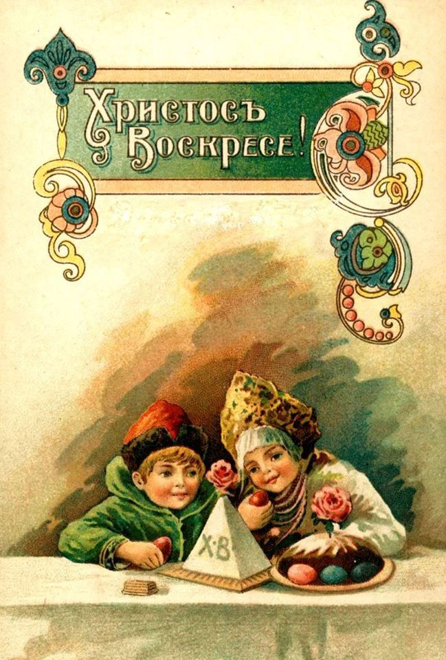 Russian Easter Card Holiday History Knowledge Pashalnaya