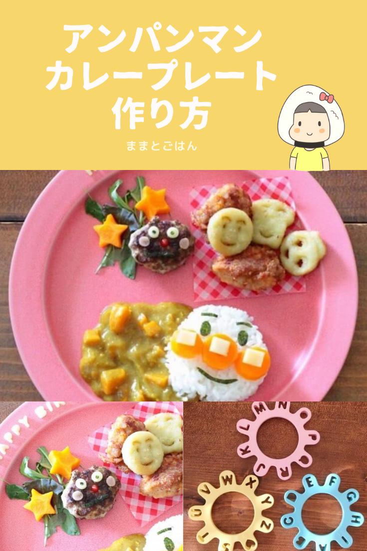 3歳誕生日メニューはアンパンマンカレープレートが簡単 2020 2歳 誕生日 料理 誕生日 料理 アンパンマン お弁当