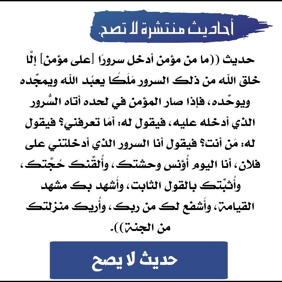 Pin By عصام On صحيح البخاري ومسلم شرح الأحاديث في صفحة الفيس Ios Messenger Islam