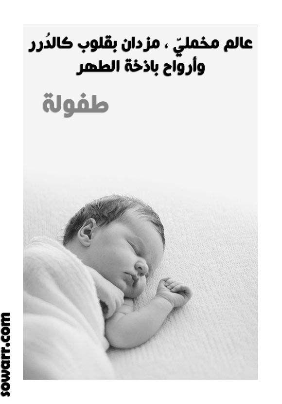 صور ومقتبس مميز في وصف الطفوله Sowarr Com موقع صور أنت في صورة Love Quotes Arabic Quotes Baby Face