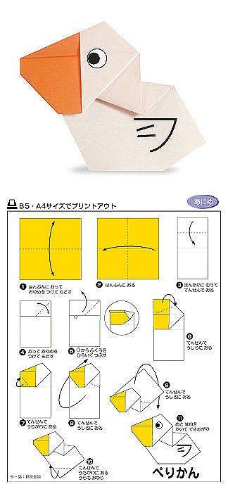 Kidissimo: Des animaux en origami, faciles à réaliser par des enfants.