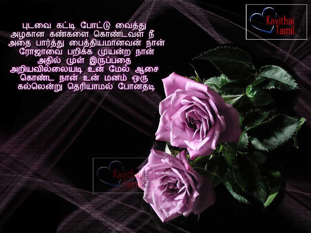 Love Quote In Tamil Language With Pink Roses Motivational Good Morning Quotes Good Morning Images Morning Images