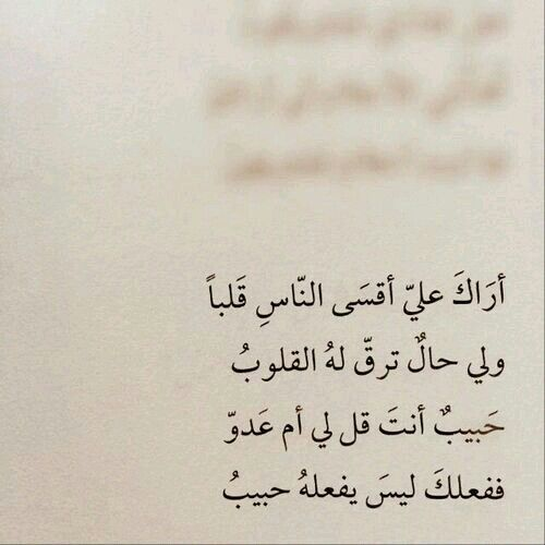 Pin By حلم العمر On Emady Words Quotes Wisdom Quotes Cool Words