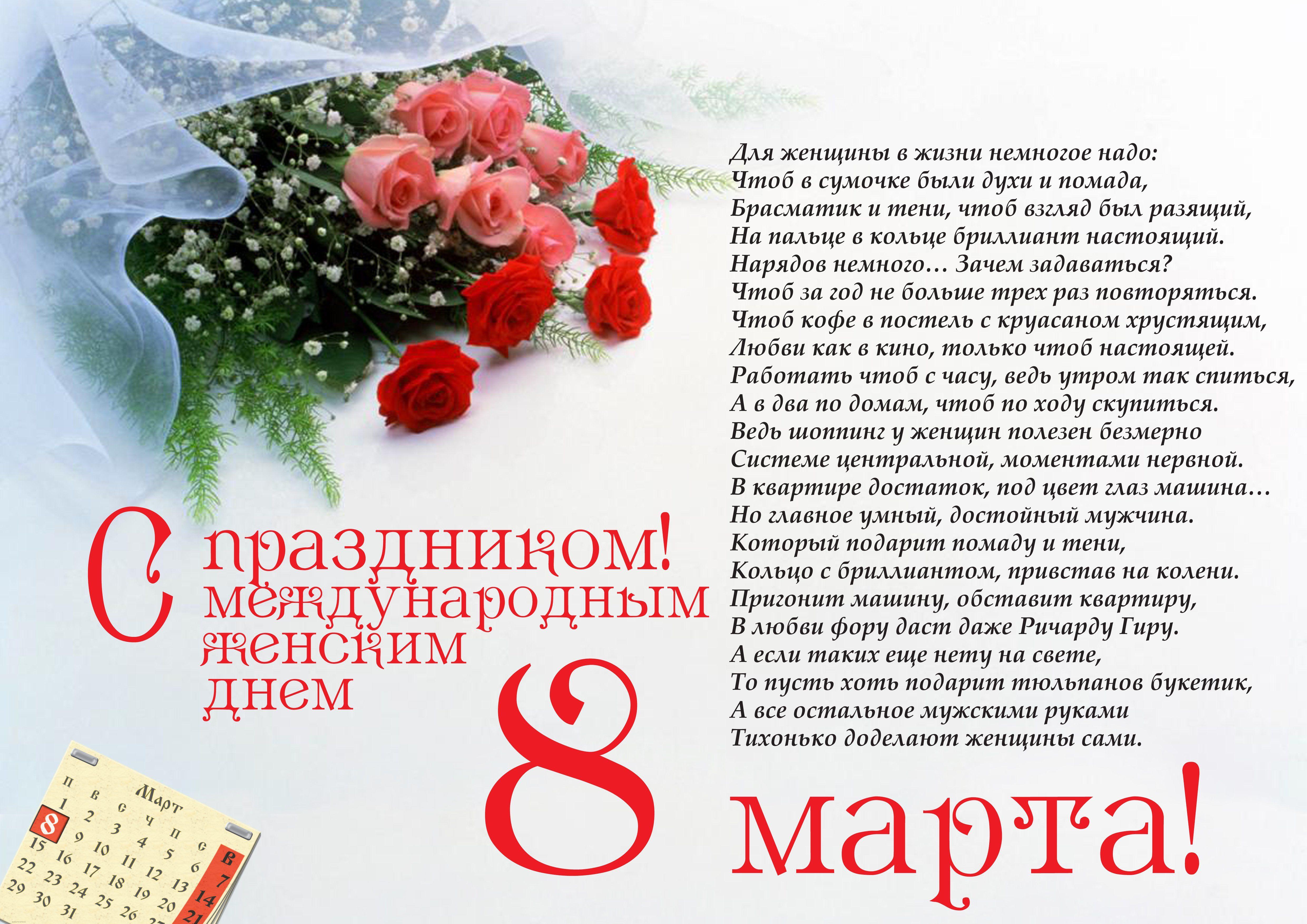 Поздравления к 8 марта в стихах самое красивое нам дали