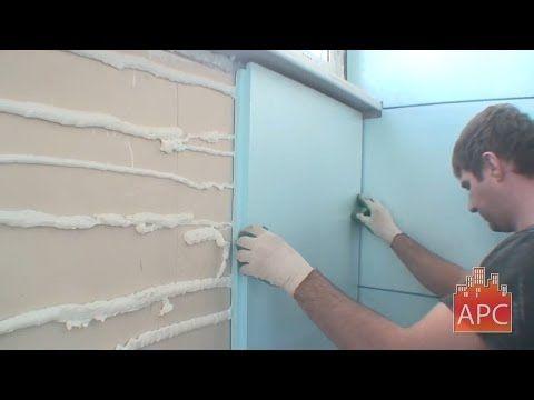 Технология ремонта и утепления эркерной лоджии П-111М от АРСеналстрой - YouTube