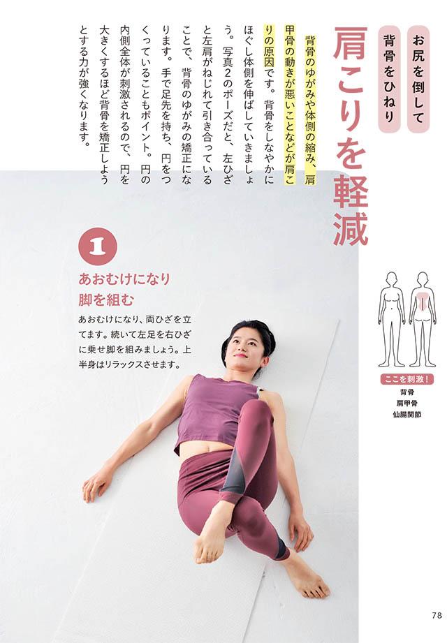 お尻の筋肉を伸ばすだけで痩せる 簡単1分エクササイズで冬太りを解消 ダ ヴィンチニュース 2021 筋肉 痩せる エクササイズ
