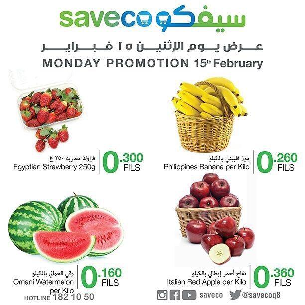 Saveco سيفكو On Instagram كل يوم اثنين هو يوم تحطيم الاسعار في سيفكو Every Monday Is Shocking Prices Day In Saveco Red Apple Watermelon Apple