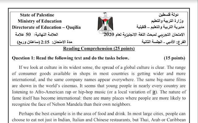 الامتحان التجريبي الانجليزي 2020 الجلسة الثاني ادبي Reading Comprehension Ministry Of Education Reading