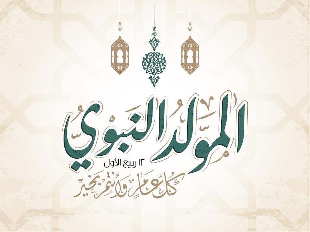 كلمات بمناسبة المولد النبوي الشريف 2020 Folded Book Art Islamic Art Calligraphy Wallpaper Ramadhan