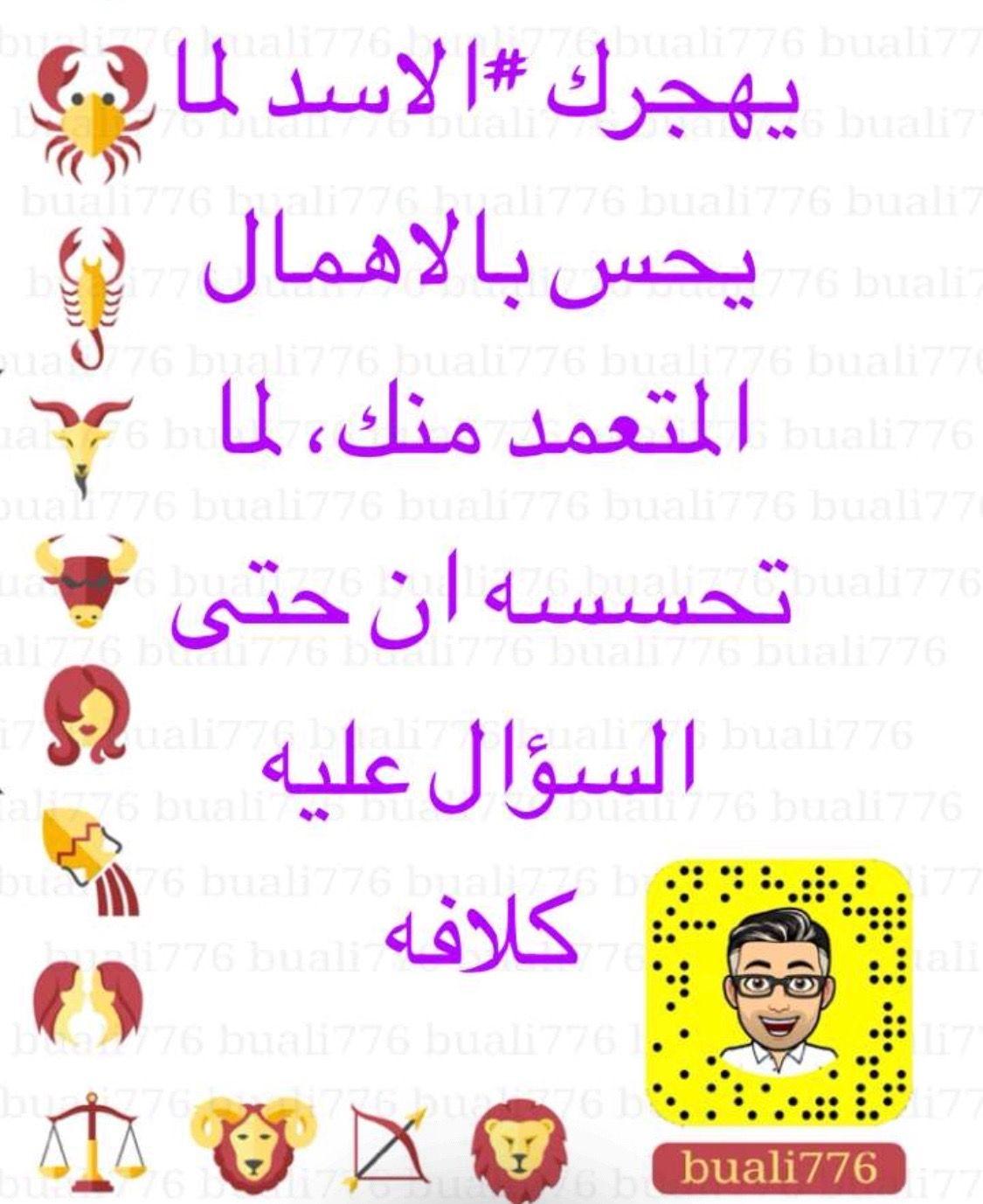 برج الاسد اليوم مميزاته وعيوبه كاملة موقع مصري Words Quotes Arabic Books Words