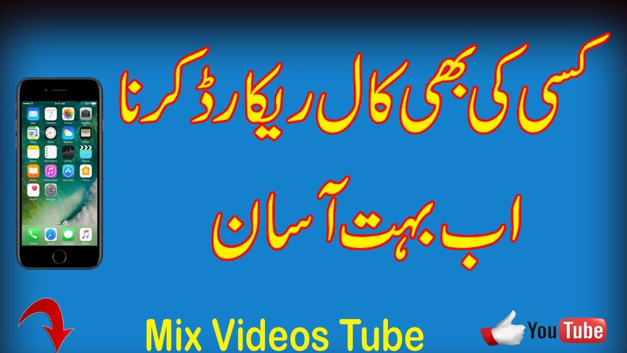 How To Record Any Call In Android Mobile Phone Urdu Hindi