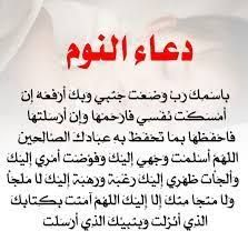 Image Result For دعاء يساعد على القيام لصلاة الفجر Islamic Phrases Islam Beliefs Islam Facts