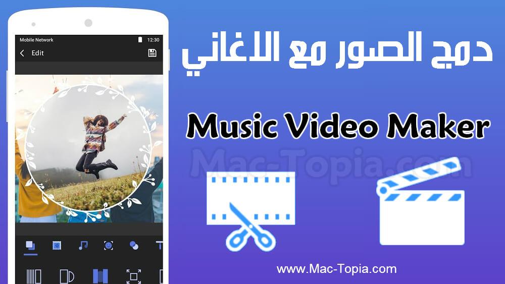 تحميل برنامج تطبيق الصور مع الاغاني Music Video Maker للاندرويد و الايفون مجانا Music Videos Video Maker Music