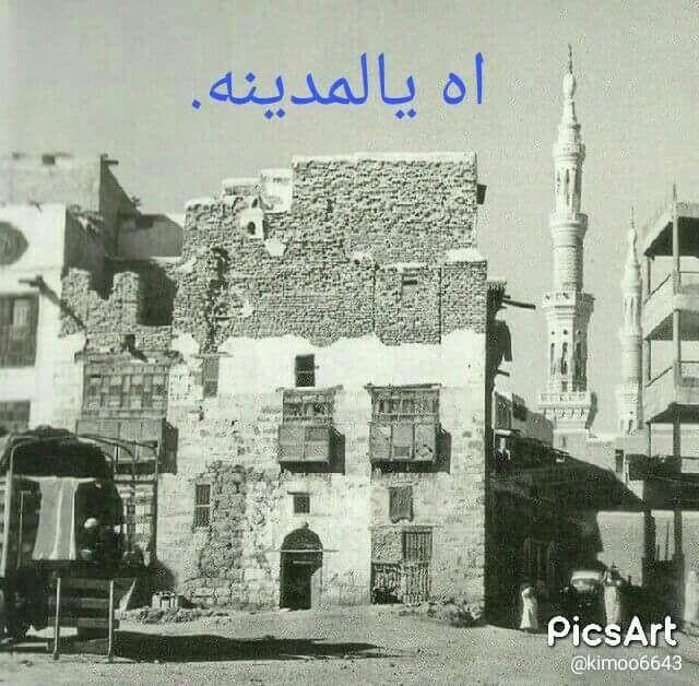 صورة لأحد أحياء المدينة القديمة و تظهر منارة المسجد النبوي الشريف Mecca Mosque Islamic Heritage History Of Islam