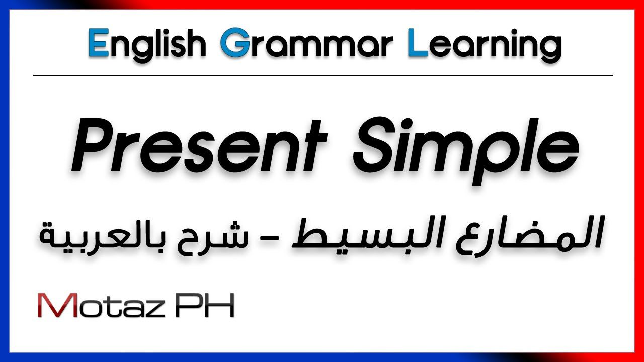 Present Simple تعلم اللغة الانجليزية المضارع البسيط Youtube Learn English English Grammar Grammar