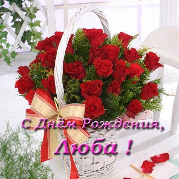 pozdravleniya-s-dnem-rozhdeniya-lyubu-otkritki foto 9