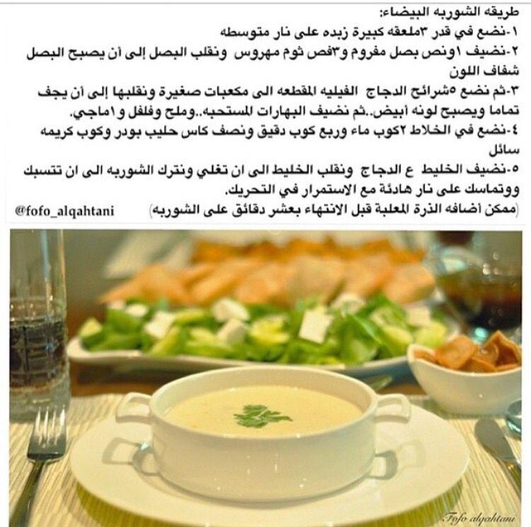 الشوربة البيضاء Arabic Food Egyptian Food Syrian Food