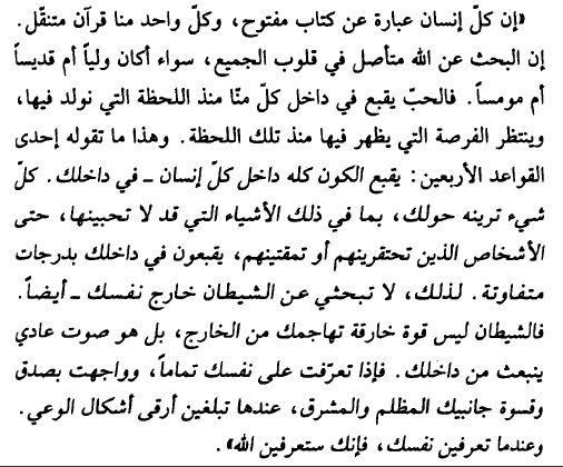قواعد العشق الأربعون إليف شافاق قواعد العشق الاربعون Arabic