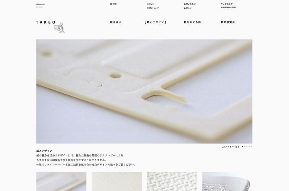 Takeo | WORKS | HARA DESIGN INSTITUTE