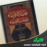 كتاب حلية الأولياء وطبقات الأصفياء لأبي نعيم الأصبهاني ت 430هـ Book Cover