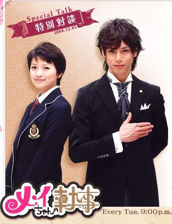 Mei-chan no shitsuji (Mei chan's Butler) (Japanese ...