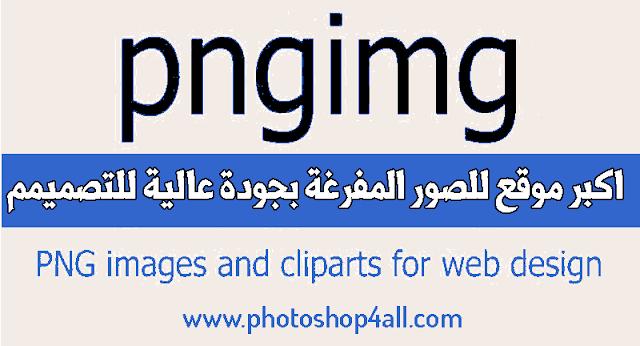 Png Image موقع لأكبر عدد من الصور المغرفة Png بدون خلفية ومجانية بجودة عالية و جاهزة للتصميم Web Design Design Png Images