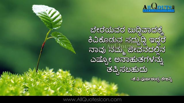 Best Life Inspiration Quotes For Whatsapp Motivation Quotes Kannada