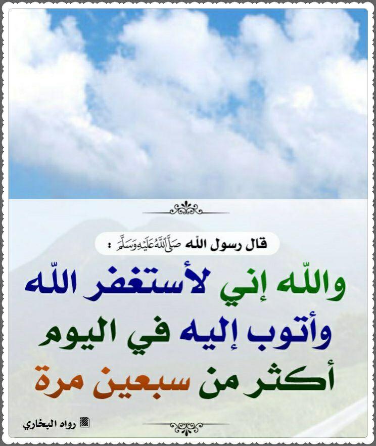 أستغفر الله العظيم الذي لا اله الا هو الحى القيوم واتوب اليه Hadith Islam Arabic