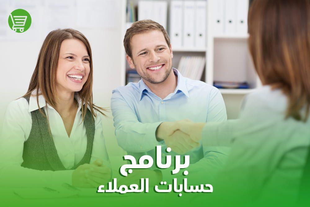 برنامج حسابات العملاء والموردين Easy Store Accounting Programs Public Company Accounting