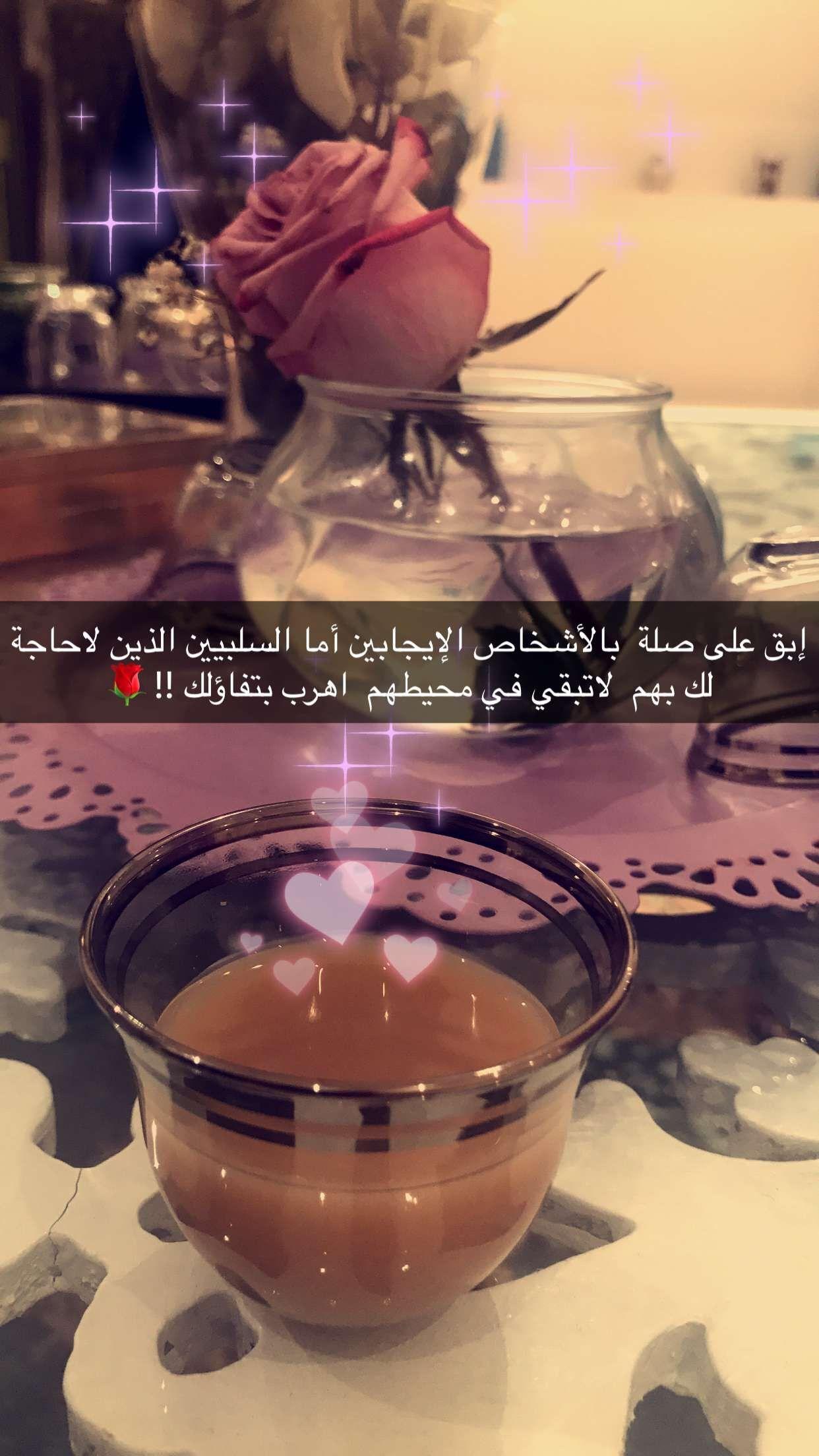 عبارات سناب Funny Arabic Quotes Arabic Quotes Quotations