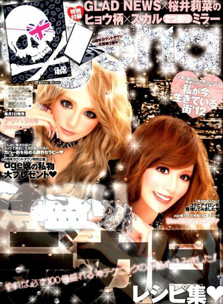 小悪魔 ageha - October 2012