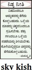Skykishrain Neethya Neetigalu Kannada Nice Thoughts With Great Meaning Good Thoughts Thoughts Meant To Be