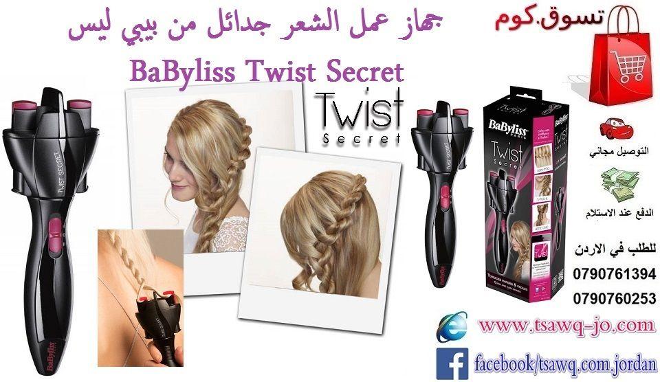 جهاز عمل الشعر جدائل اتوماتيك من بيبي ليس Babyliss Twist Secret Hair السعر 29 دينار التوصيل مجاني للطلب في الاردن 790761394 00962 79076 Babyliss Twist Secret
