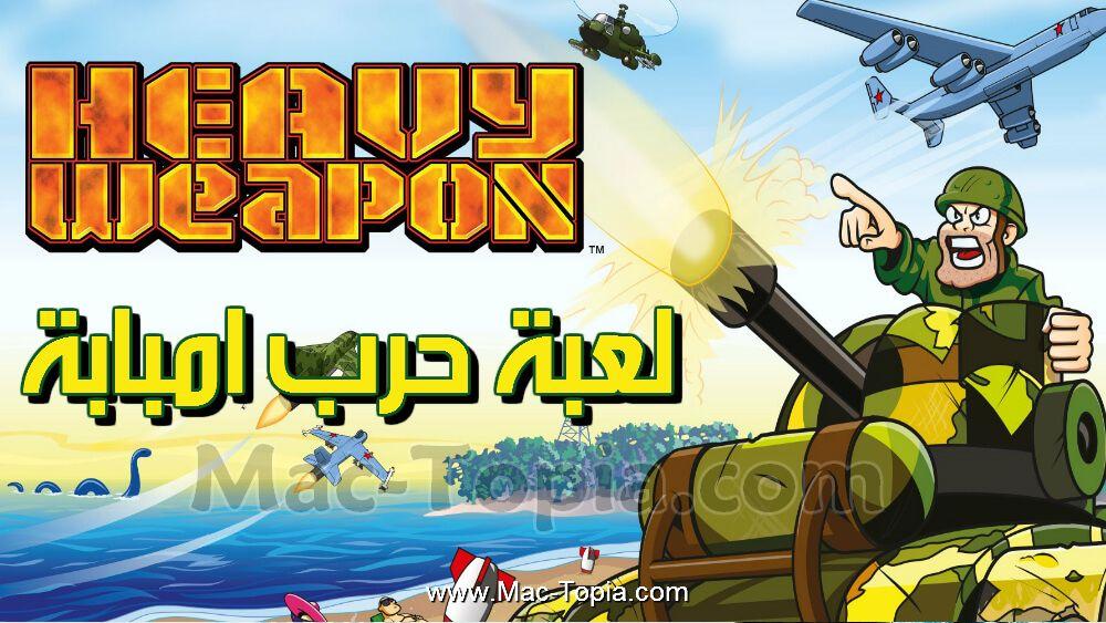 تحميل لعبة حرب امبابة القديمة Heavy Weapon Deluxe بروابط مباشرة مجانا ماك توبيا Book Cover Comic Book Cover Comic Books