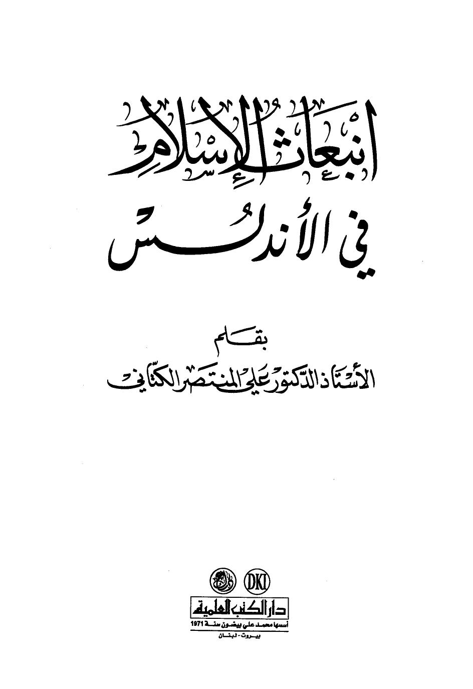 تحمیل انبعاث الإسلام في الأندلس علي المنتصر الكتانيpdf In 2021 Arabic Calligraphy