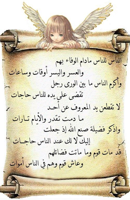 الناس للناس مادام الوفاء بهم والعسر واليسر أوقات وساعات Islamic Inspirational Quotes Inspirational Quotes Reading