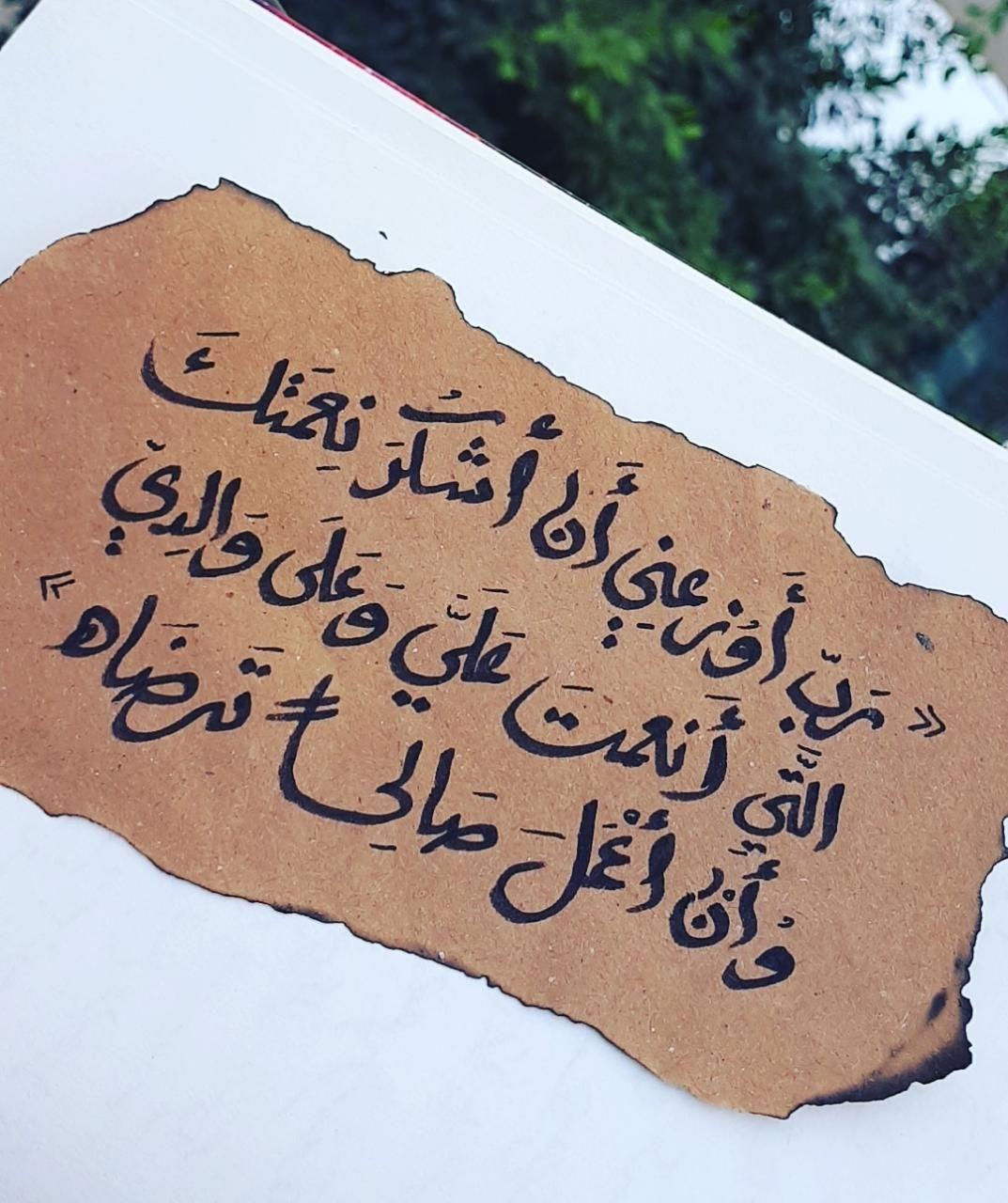إله ي أوزعني أن أشكر نعمتك التي أنعمت علي وعلى والدي وأن أعمل صالحا ترضاه Arabic Quotes Words Life Quotes