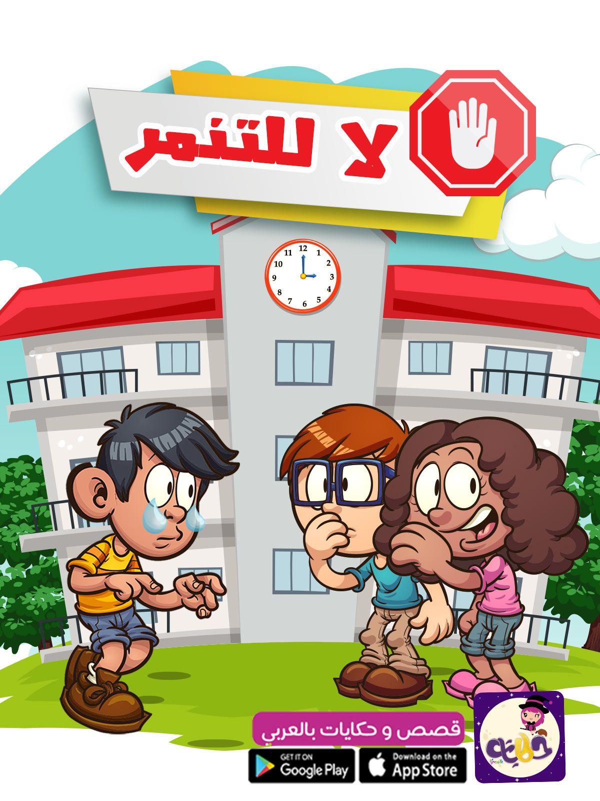 قصة لا للتنمر قصة عن التنمر للاطفال قصص مصورة للاطفال بتطبيق حكايات بالعربي Character Design Animation Arabic Kids Happy Students
