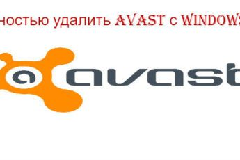 Как удалить Аваст полностью с Виндовс 10, 7, 8, если он не ...