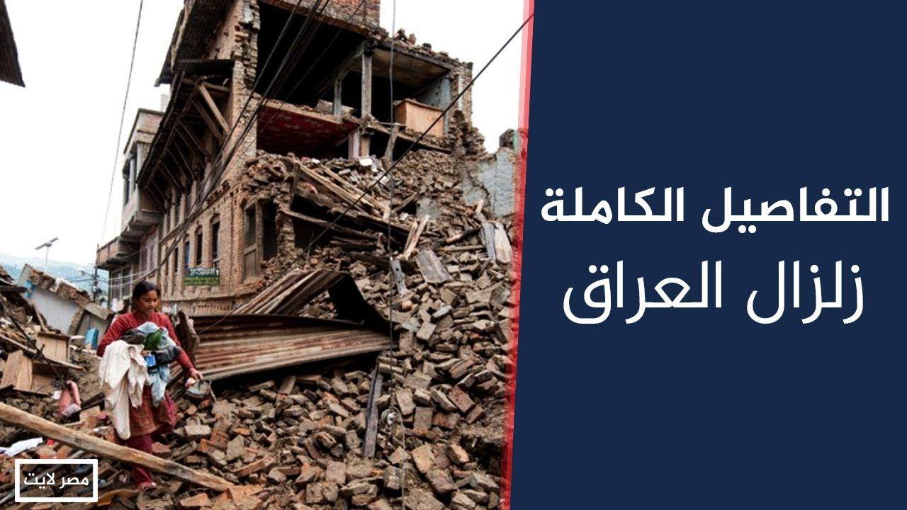 زلزال يضرب العراق بقوة 7.3 إليك النتائج الكاملة عن الزلزال garden الاردن