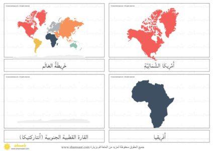 بطاقات مطابقة مونتسوري للقارات Map Diagram World Map