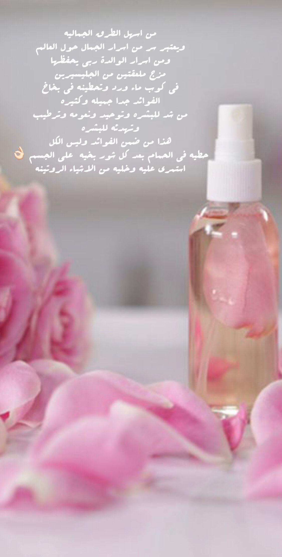 جمال نصائح البشرة صباح الخير خبرات Beauty Skincare Beauty Skin Care Routine Pretty Skin Care Natural Skin Care Diy
