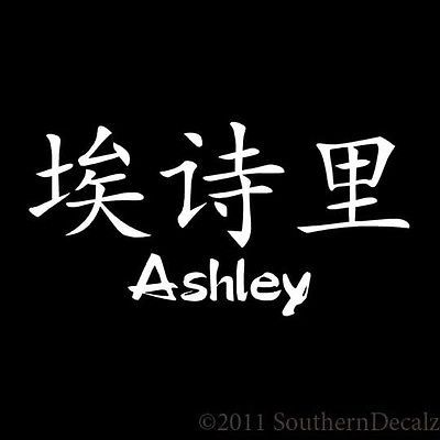 Chinese Symbol Ashley Name Decal Sticker 24 Colors 7 34 Quot