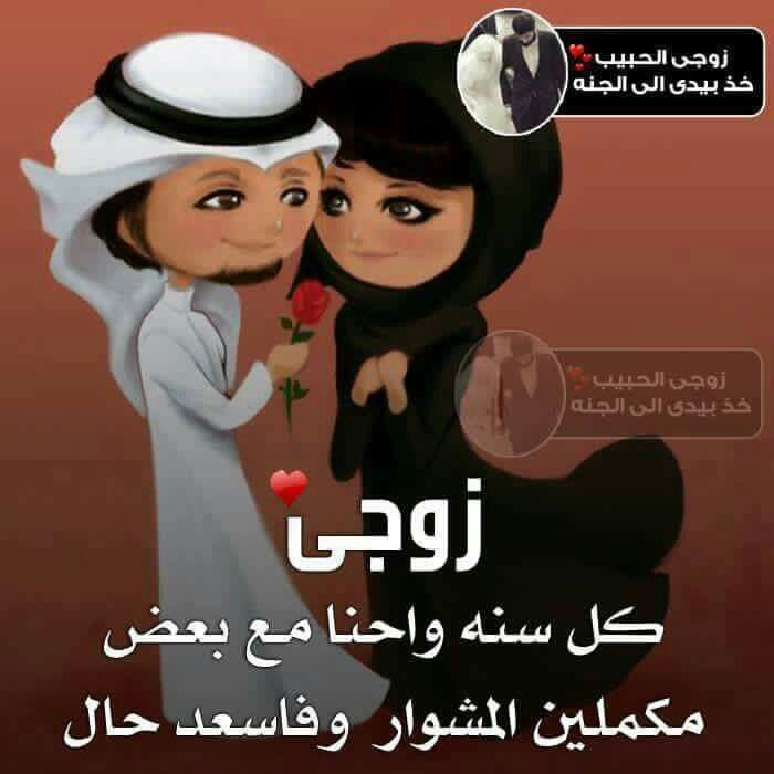 Pin By Nour Muhammed On Doaa Love Words Husband Quotes Roman Love